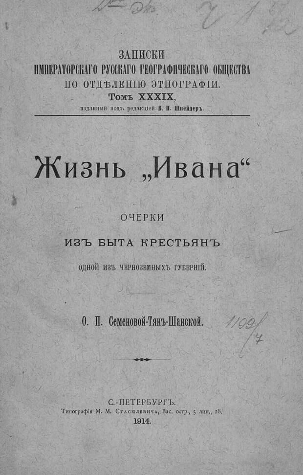 Обратите внимание на дату издания и издательство: 1914 год и Русское географическое общество