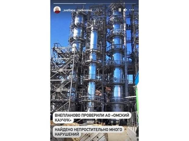 Росприроднадзор сообщил о массовых нарушениях на предприятии «Омский каучук»