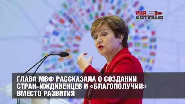 Глава МВФ рассказала о создании стран-иждивенцев и «благополучии» вместо развития
