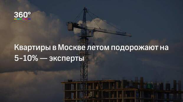 Квартиры в Москве летом подорожают на 5-10%— эксперты