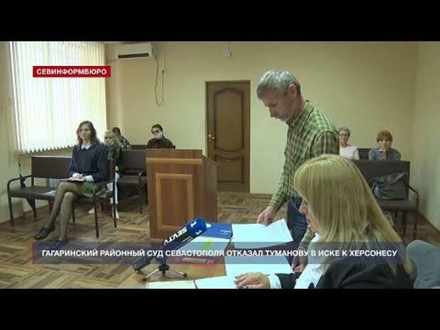 Суд отказал реставратору Туманову в иске к музею-заповеднику «Херсонес Таврический»