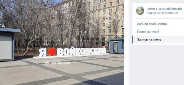 Табличка «Я люблю Войковский» вновь стала украшением района