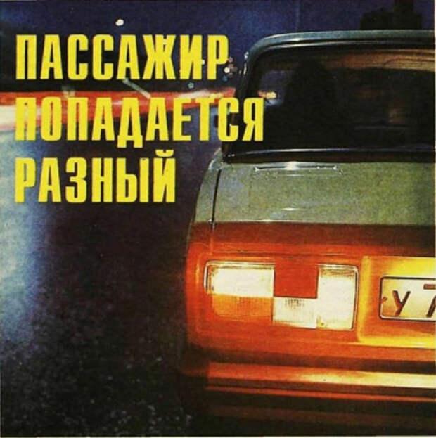 Истории из жизни московского бомбилы 90-х Такси, Таксист, 90-е, за рулем, таксистские истории, бомбилы, реальная история из жизни, длиннопост