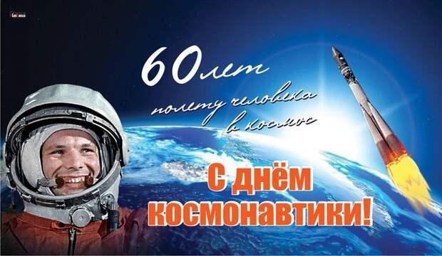 К 60-летию полета Юрия Гагарина. Несвоевременные мысли советского патриота