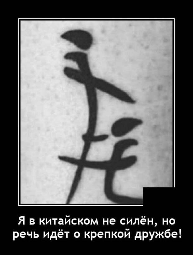 Демотиватор про иероглифы