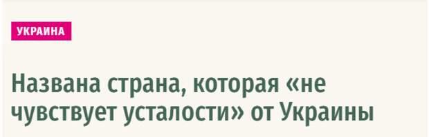 Это победа! - укроСМИ нашли страну, которая «не чувствует усталости» от Украины