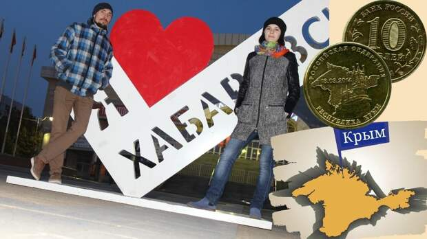 Решили переехать в Крым, потому что он выпал на юбилейной монете