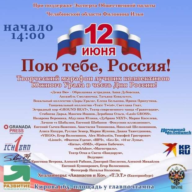 Челябинцев приглашают на праздничный концерт