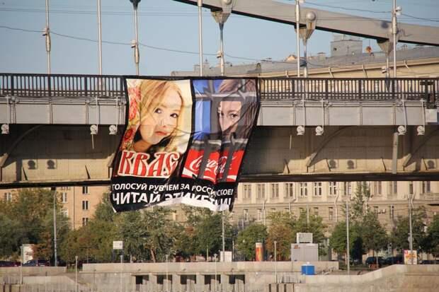 В центре Москвы был вывешен баннер за отказ от западных продуктов