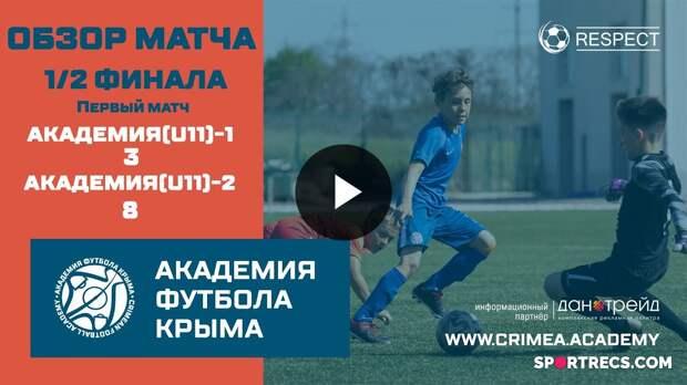 Обзор матча | АФК (U11)-1 - АФК (U11)-2 | ДЮФЛК (2010 г.р.) 20/21 | 1/2 финала | первый матч