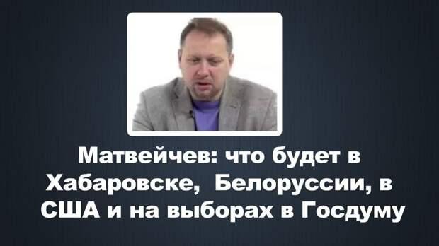 Матвейчев: что будет в Хабаровске, Белоруссии, в США и на выборах в Госдуму