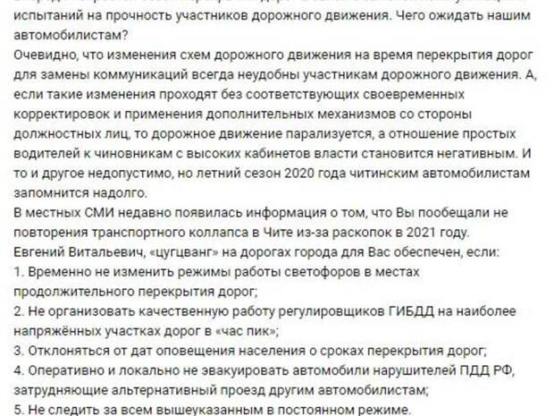 «Дорожный патруль» предупредил главу города Ярилова о «Цугцванге» на дорогах Читы