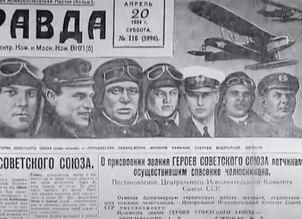 Липовый Герой Советского Союза