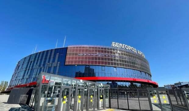 Парковка натерритории «Белгород Арены» вдень открытия будет платной