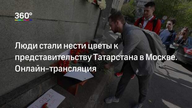 Люди стали нести цветы к представительству Татарстана в Москве. Онлайн-трансляция