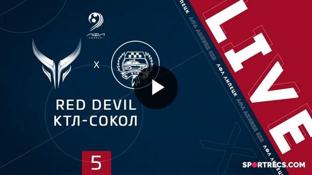 Red Devil - КТЛ Сокол 5 Тур ЛФЛ Липецк 8х8 07.05.2021