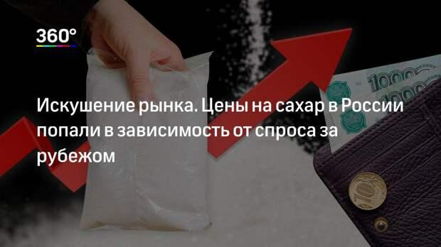 Искушение рынка. Цены на сахар в России попали в зависимость от спроса за рубежом