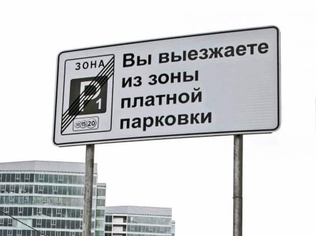 Москвичи недовольны новой зоной платной парковки