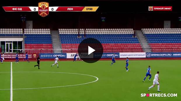 ОЛИМП – Первенство ПФЛ-2020/2021 Олимп-Долгопрудный vs Ленинградец 06.05.2021