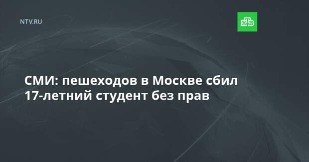 СМИ: пешеходов в Москве сбил 17-летний студент без прав