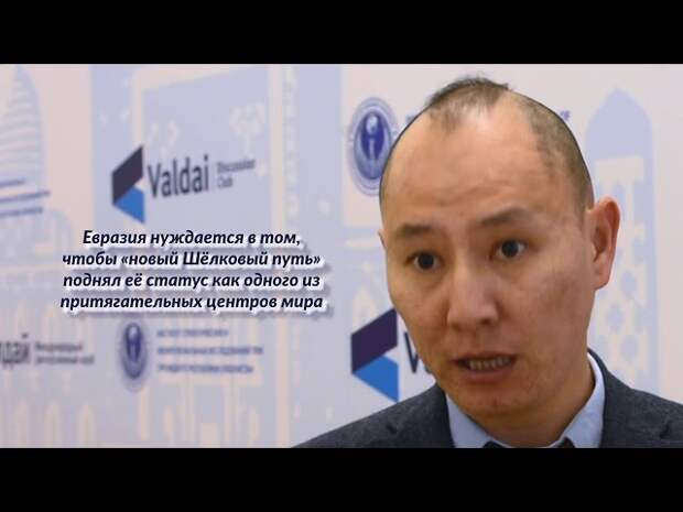 Адиль Каукенов о сопряжении ЕАЭС с инициативой «Пояса и пути»