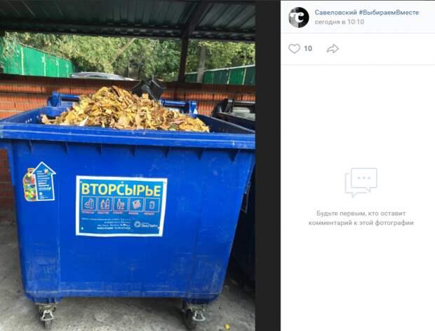 Контейнер для мусора в Старом Петровско-Разумовском избавили от листьев