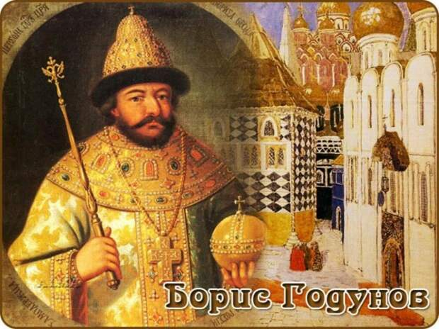 Коварная династия Романовых. Первый рывок к трону Рюриковичей