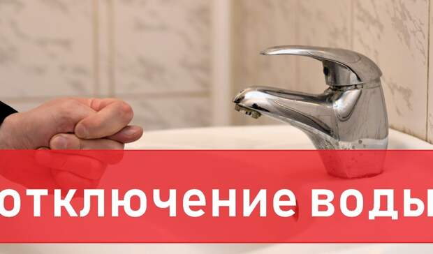 Готовьте тару: воВладивостоке отключат холодную воду— список адресов