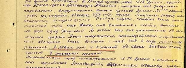 aleksandrova_a_i_za_otvagu.jpg
