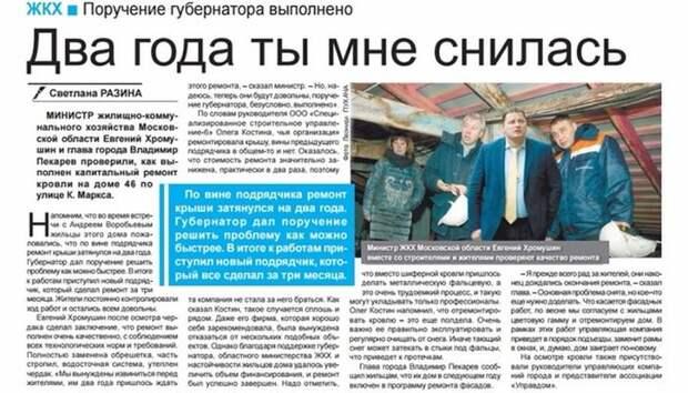 Министр ЖКХ провел проверку ремонта через фотошоп (3 фото)