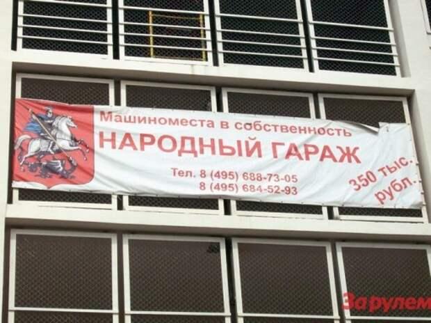 В Москве предлагают за счет платной парковки строить гаражи
