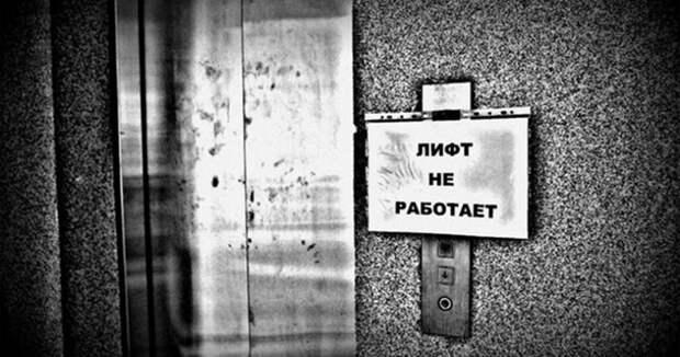 Жителям высоток в Симферополе отключили лифты, предложив скинуться на новые