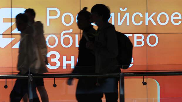 """В День России общество """"Знание""""  установило рекорд по числу участвующих онлайн в квиз-игре команд"""
