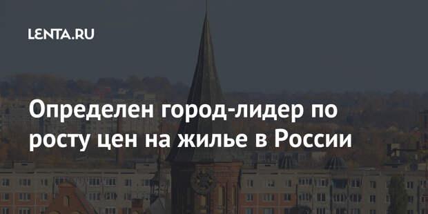 Определен город-лидер по росту цен на жилье в России