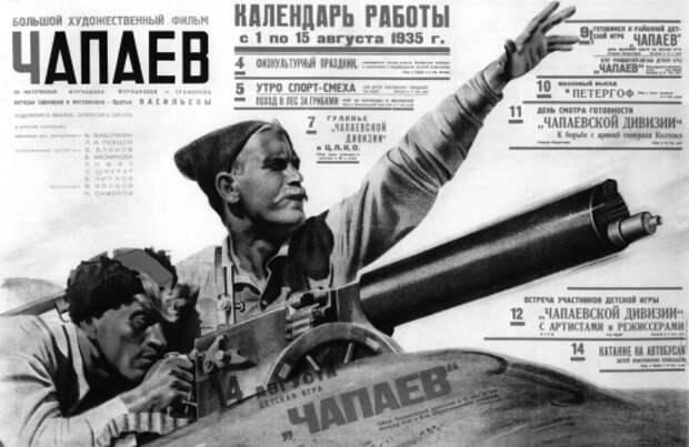 Плакат фильма «Чапаев» (1934)