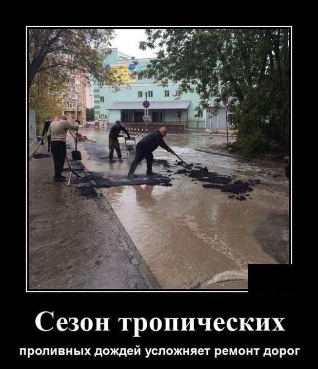 Демотиватор про ремонт дороги