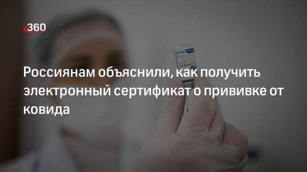 Россиянам объяснили, как получить электронный сертификат о прививке от ковида