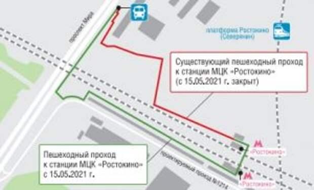Проход к станции МЦК «Ростокино» временно ограничили