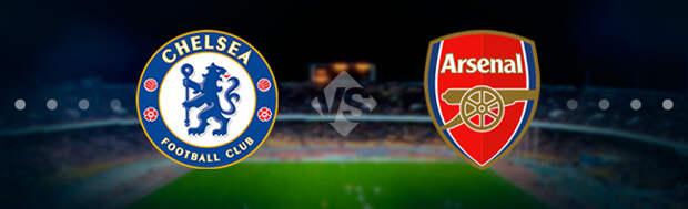 Челси - Арсенал: Прогноз на матч 12.05.2021