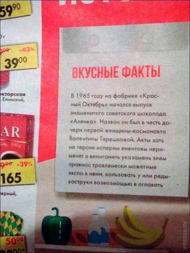 Забавные объявления, реклама