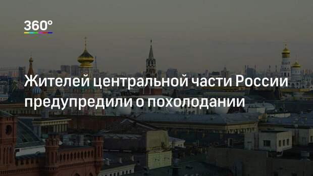 Жителей центральной части России предупредили о похолодании