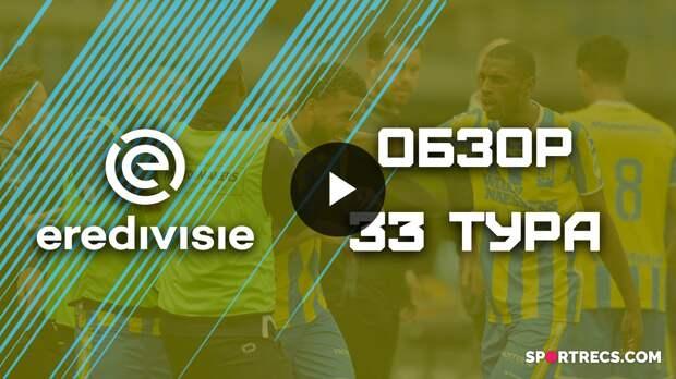 Обзор 33-го тура Eredivisie / Эредивизи