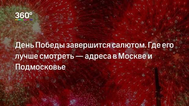 День Победы завершится салютом. Где его лучше смотреть— адреса в Москве и Подмосковье