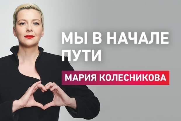 В Минске задержали Колесникову