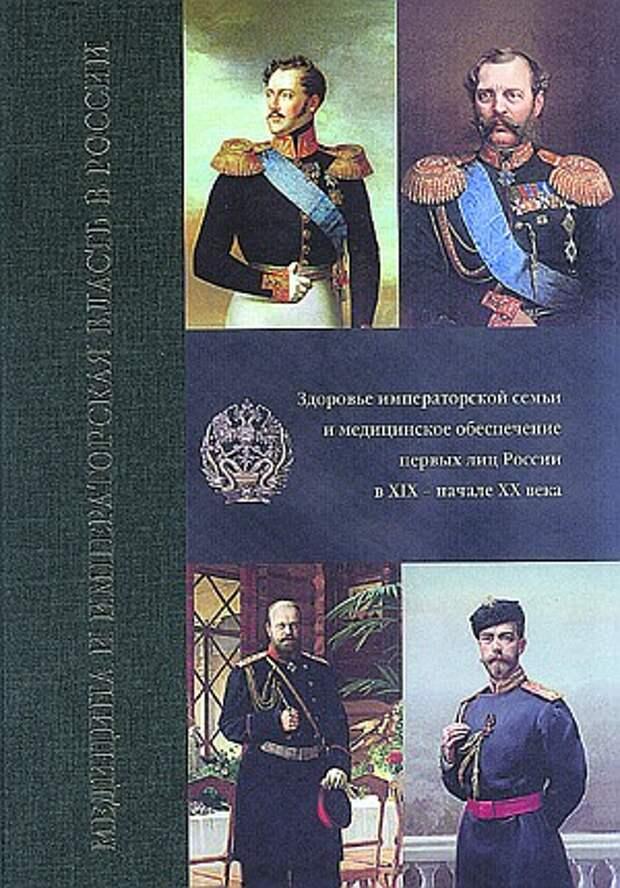 От чего умирали русские цари?