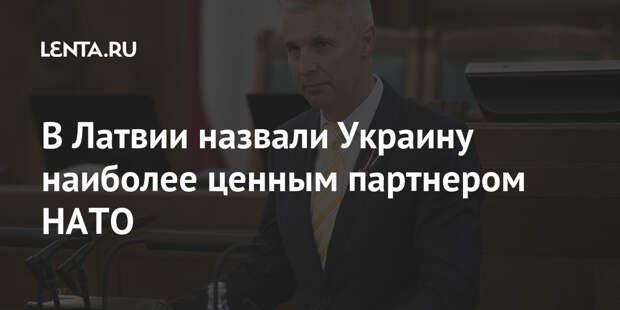 В Латвии назвали Украину наиболее ценным партнером НАТО