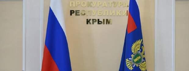 Два крымских прокурора оказались замешаны во взяточничестве