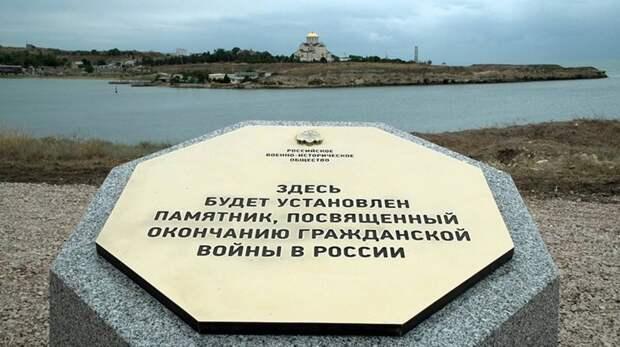 Севастополь. Церемония открытия памятника, посвященного окончанию Гражданской войны в России