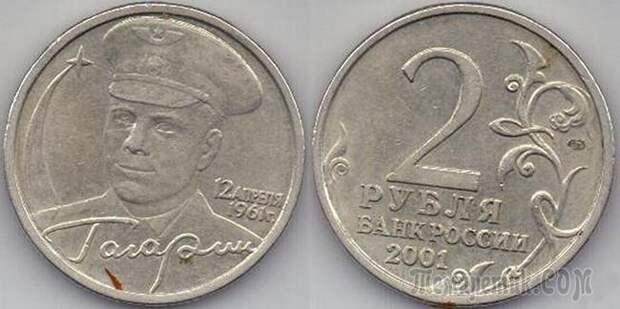 Ищите клад у себя дома! Самые дорогие монеты России с 1924 по 2014 гг. Стоимость сегодня...