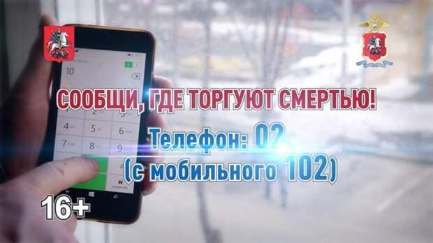 МВД России начало антинаркотическую акцию: «Сообщи, где торгуют смертью»